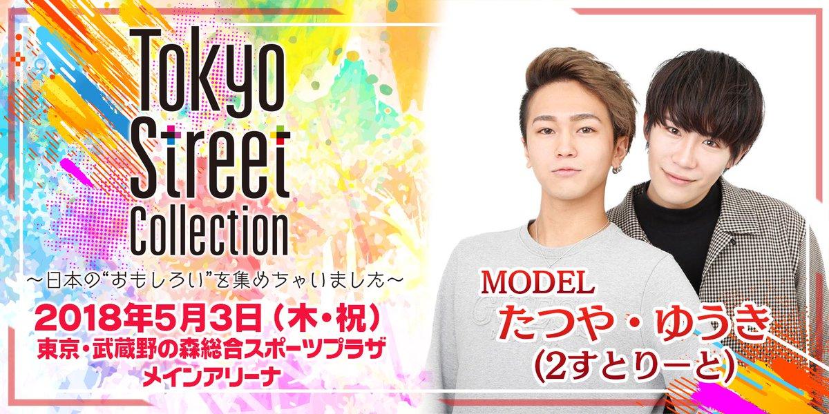 【2すとりーと】「東京ストリートコレクション」出演決定!