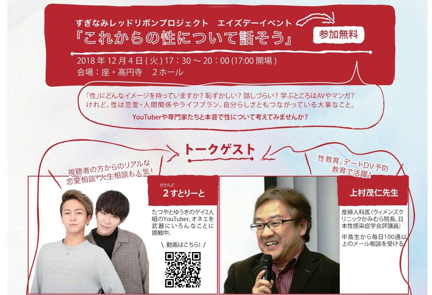 【イベント情報】「すぎなみレッドリボンプロジェクト」ゲスト出演決定!