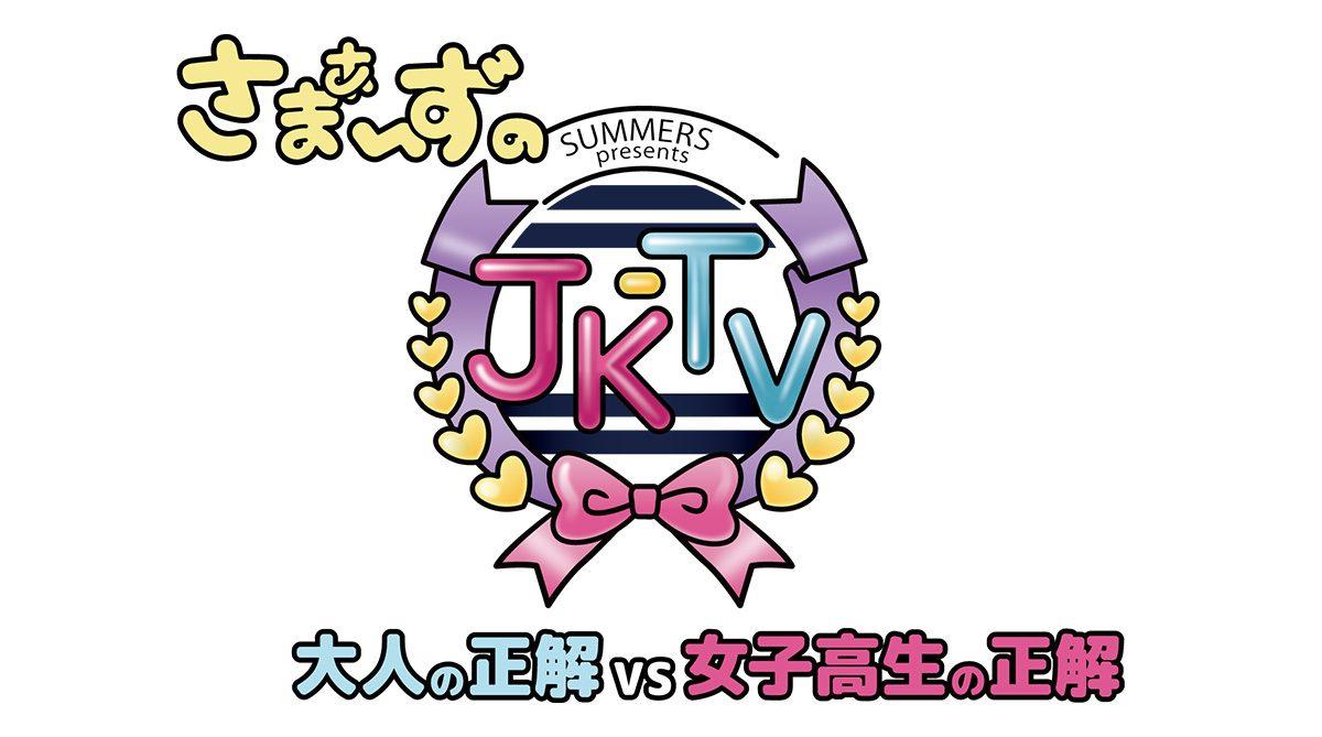 【ゆいぴ】フジテレビ「さまぁ〜ずのJK-TV」出演 12月21日OA