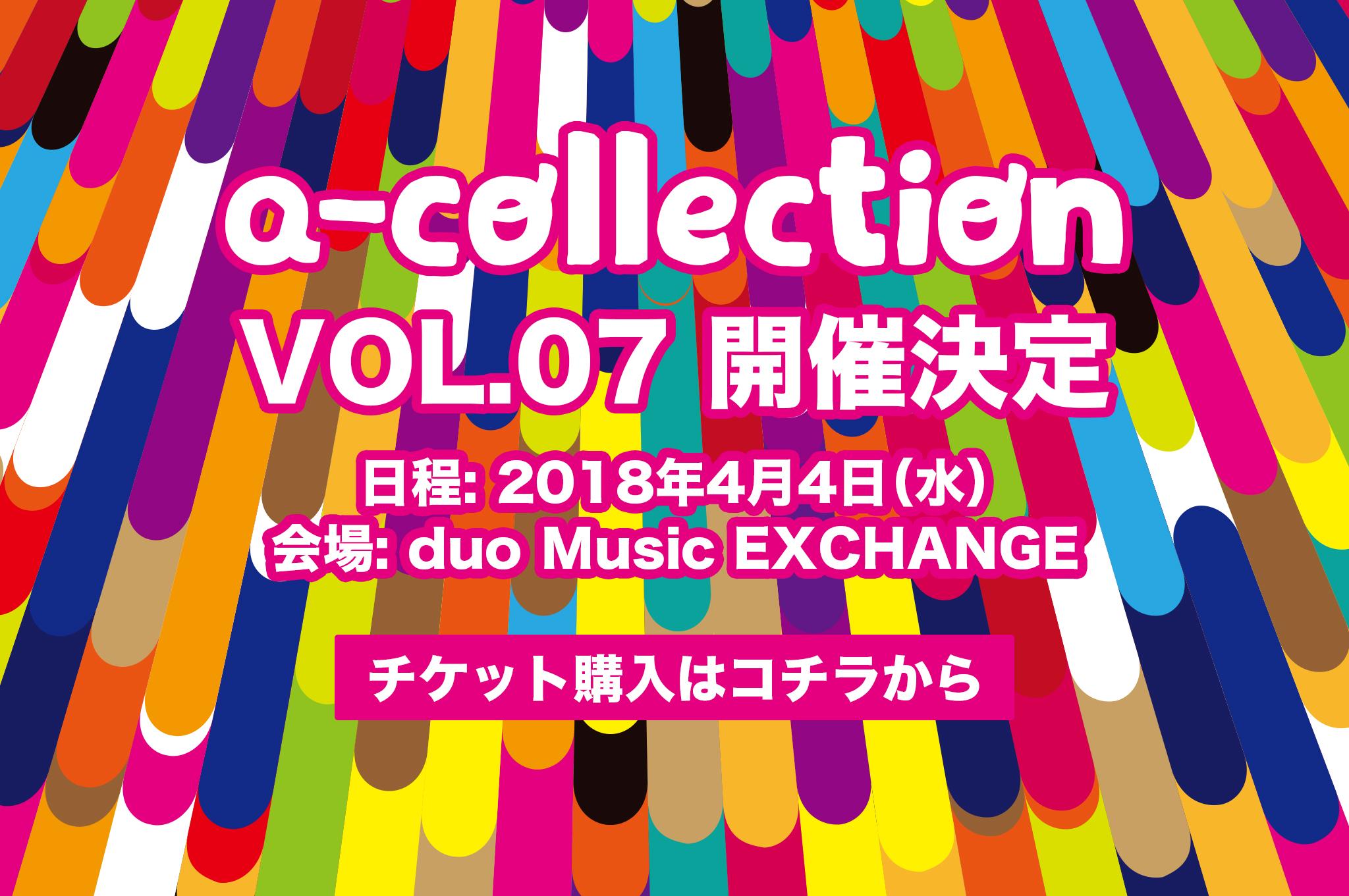 【イベント情報】「a-collection vol.7」メインMC出演決定!