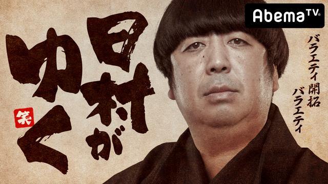 【ゆいぴ】AbemaTV「日村がゆく」出演 10月31日OA
