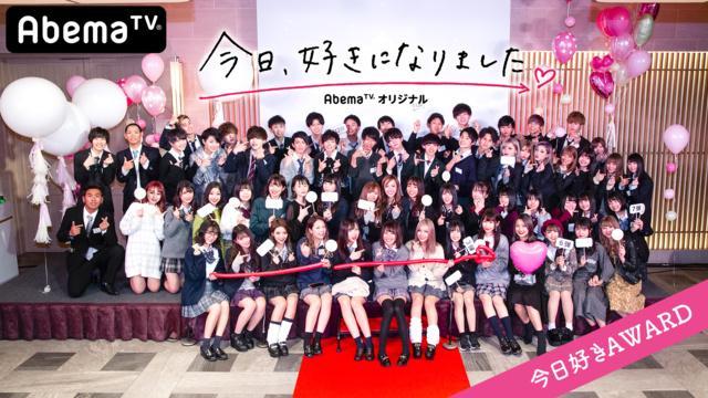 【ツッキー】AbemaTV「今日好きAWARD」出演 1月14日OA