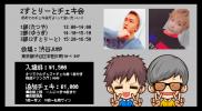 【2すとりーと】初のチェキ会イベント開催決定!