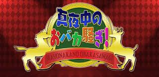 【桃あや】TOKYO MX1「真夜中のおバカ騒ぎ」出演 3月9日OA