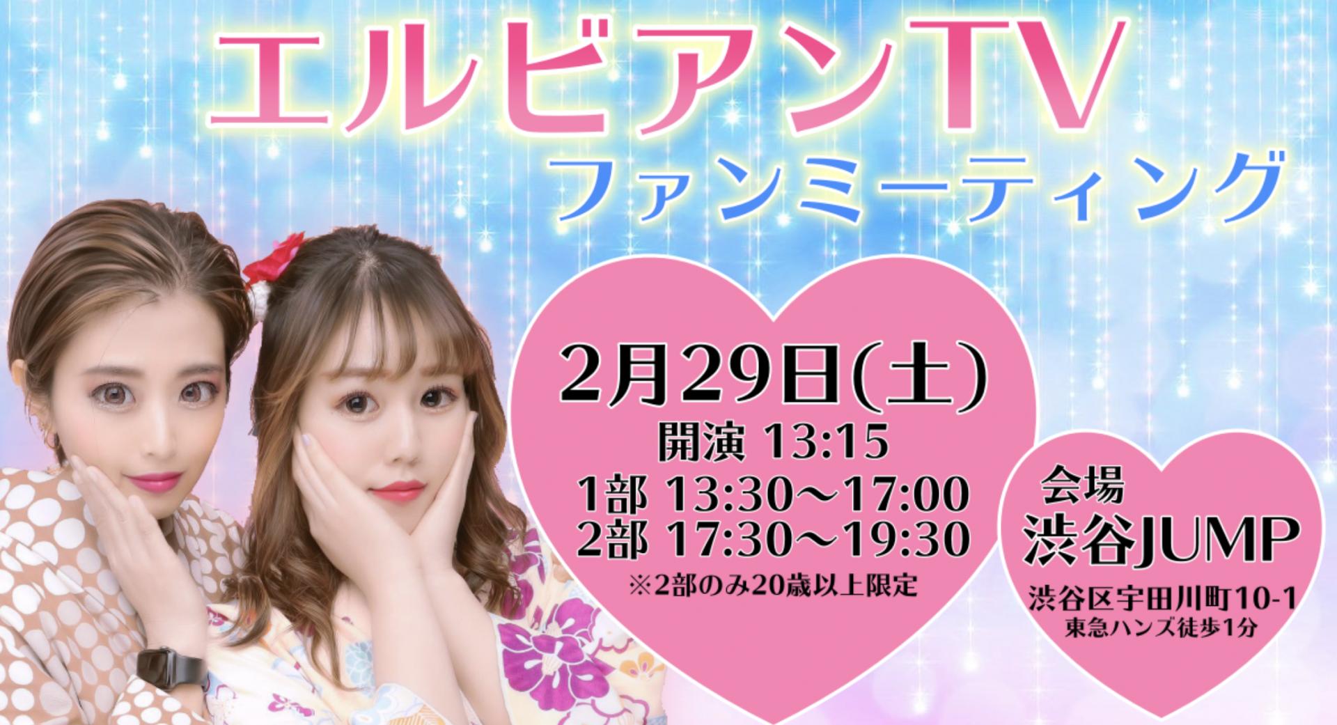 【エルビアンTV】初単独イベント開催決定