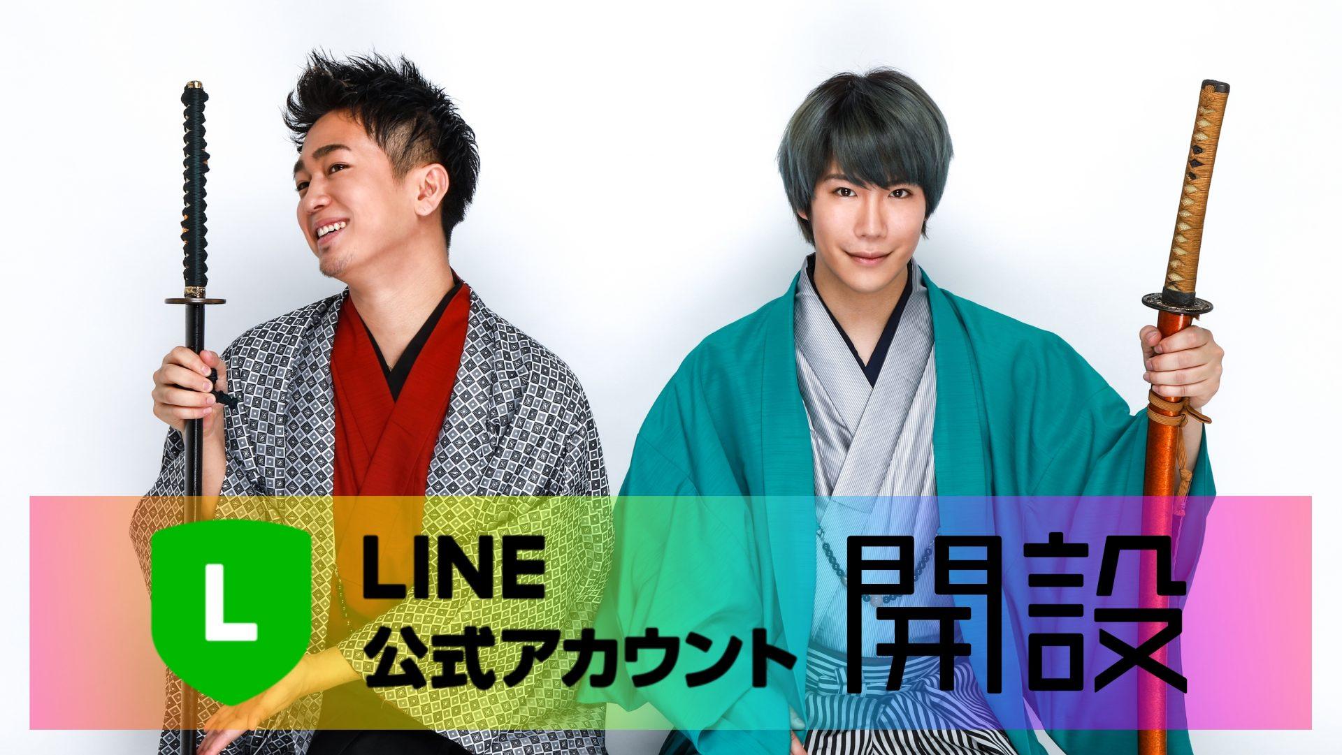 【2すとりーと】LINE公式リリースしました