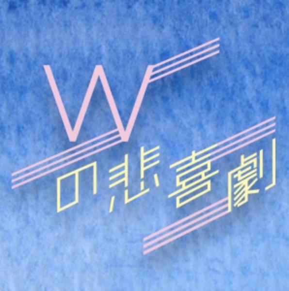 Abema TV「Wの悲喜劇 2時間スペシャル」【2すとりーと】