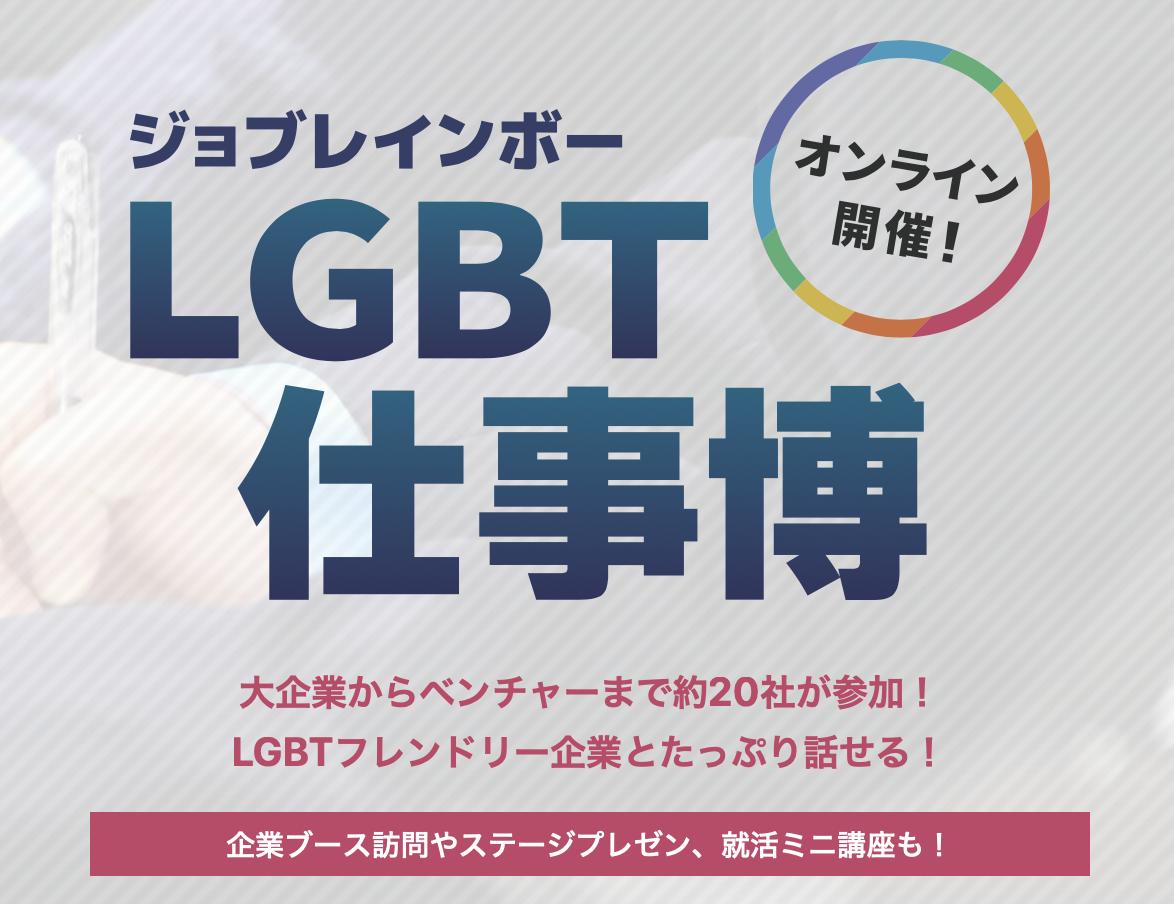 ジョブレインボーLGBT仕事博 公式アンバサダー決定【2すとりーと】