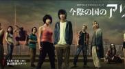 Netflixドラマ「今際の国のアリス」に出演致します【坂本美穂/みぽち】