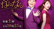 テレビ朝日「ノブナカなんなん?」に出演致します【紅林大空/くれちゃんねる】