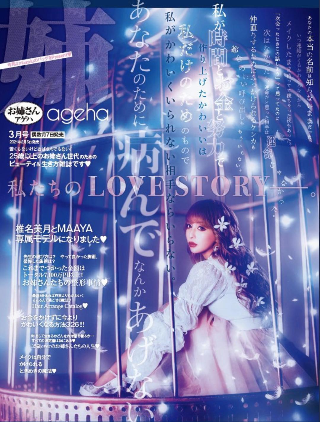 雑誌掲載「姉ageha 3月号」【根本弥生/ねもやよ】
