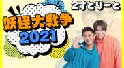 「妖怪大戦争2021」チケット発売開始【2すとりーと】