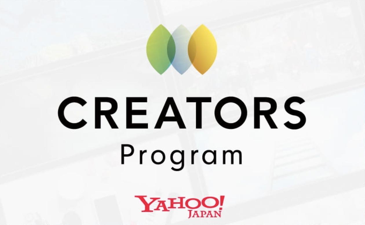Yahoo! JAPAN クリエイターズプログラム選出【作っちゃお!by なかやまちえこ】