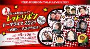 レッドリボントークライブ2021〜お願い!すごそうな人〜【2すとりーと】
