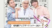 new TOKYO 「コロナ禍でも定期的なHIV検査を」【2すとりーと】