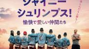 映画「シャイニー・シュリンプス!愉快で愛おしい仲間たち」【2すとりーと】